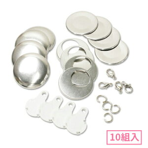 38mm チャーム型くるみボタンパーツセット( 白 ) 10組入