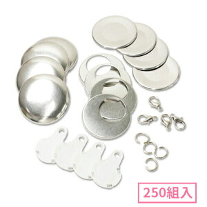 38mm チャーム型くるみボタンパーツセット( 白 ) 250組入