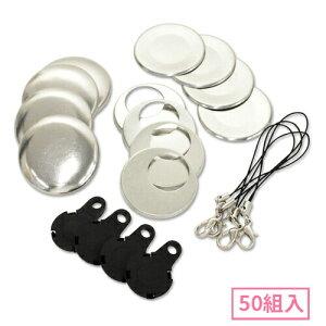 38mm 携帯ストラップ型くるみボタンパーツセット( 黒 ) 50組入