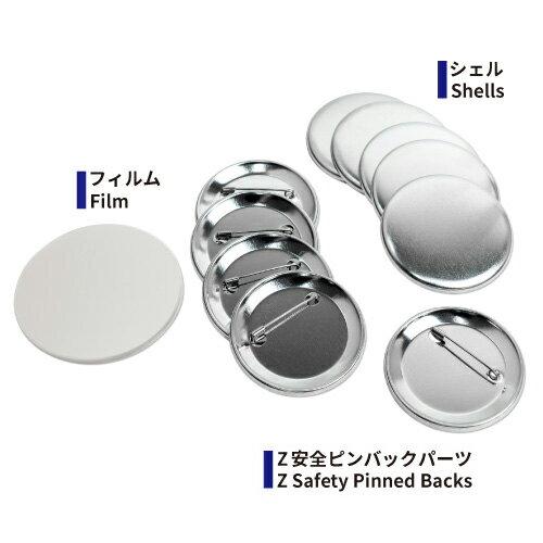 57mm Z安全ピン 缶バッジパーツセット 250個