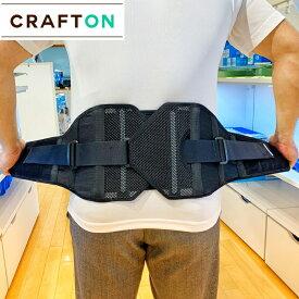 腰コルセット 腰サポーター 腰ベルト 固定 bonbone プロハードスリム SMLサイズ ダイヤ工業 CRAFTON