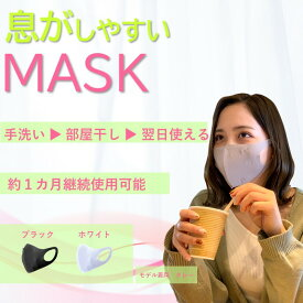 【全品10倍P】即納 即納 息がしやすいマスク ムレない ムレンマスク メガネ 曇らない マスク 洗える 布 ウレタン マスク スポーツマスク