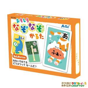 【3980円以上送料無料】なぞなぞかるた かるた 言葉 カードゲーム 知育教材 カード 子ども向け ボードゲーム なぞなぞ かわいい 面白い おもしろい 家遊び インドア 子供 幼稚園 小学生 室内