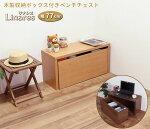 木製収納ボックス付ベンチチェスト幅77cm