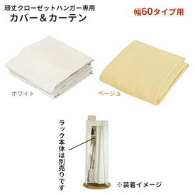 頑丈クローゼットハンガーラック専用カバー&カーテン【幅60cm用】 カバーのみ 洗える 洗濯可