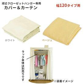 頑丈クローゼットハンガーラック専用カバー&カーテン【幅120cm用】カバーのみ 洗える 洗濯可