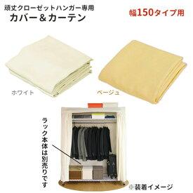 頑丈クローゼットハンガーラック専用カバー&カーテン【幅150cm用】カバーのみ 洗える 洗濯可