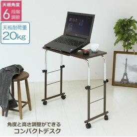 6段階で角度が変わるコンパクトデスク ハイタイプ( PCデスク パソコンデスク 昇降 昇降式 天板 高さ調整 リフティング 昇降式 テーブル デスク 座椅子 ソファー キャスター付 )