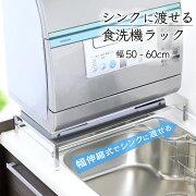 伸縮式頑丈食洗機ラック