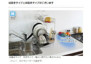 ステンレス頑丈2段水切りラックスリムタイプ流れるトレー付き日本製