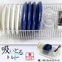 吸水 する モイストレイ 水切りラック 幅45.5cm Sサイズ 日本製 水切り ラック スリム ステンレス 水切りかご 立てる …