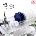 吸水 する モイストレイ 水切りラック 幅58.5cm Sサイズ 日本製 水切り ラック シンク上 スリム ステンレス 水切りか…