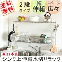 ステンレスシンク上伸縮水切りラック 2段 まな板ホルダー&カトラリーケース付き 日本製 水切りカゴ 総耐荷重20kg