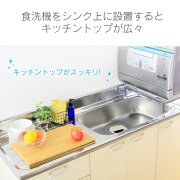 幅伸縮式だから、様々な大きさの食器洗浄機に対応