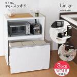 ゴミ箱付キッチン家電収納ラックロータイプ3分別ホワイト