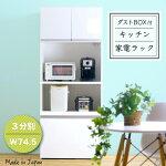 ゴミ箱付キッチン家電収納ラックハイ3分別ホワイト