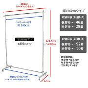 幅156cmタイプサイズ表