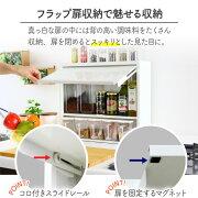 フラップ扉の白い調味料ラック・ポット5杯フラップ扉収納で見た目すっきり