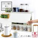 フラップ扉の白い調味料ラック・ポット5杯 日本製 スパイスラック 白 おしゃれ スパイスケース スパイス 調味料 ラッ…