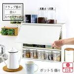 フラップ扉の白い調味料ラック・ポット5杯日本製スパイスラック