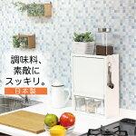 フラップ扉の白い調味料ラック・ポット3杯日本製スパイスラック