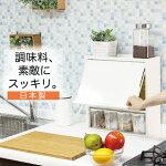 フラップ扉の白い調味料ラック・ポット4杯日本製スパイスラック