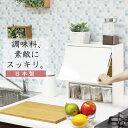 フラップ扉の白い 調味料ラック ポット4杯 日本製 スパイスラック 白 ホワイト 調味料ラック 調味料入れ スパイスケー…