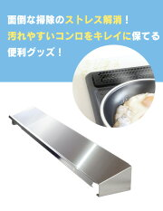 排気口の掃除ストレス解消。汚れやすいコンロをキレイに保てるキッチン便利グッズ