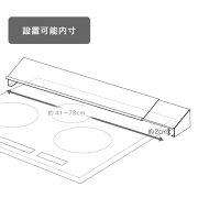 ステンレス伸縮排気口カバー設置可能内寸
