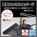 油汚れが垂れにくい 排気口カバー 幅65cmタイプ 日本製 燕三条 排気口カバー ガスコンロ カバー コンロ奥カバー かた…