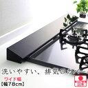 洗いやすい排気口カバー ワイド幅78cmタイプ 日本製 燕三条 排気口カバー ガスコンロ カバー コンロ奥カバー スマート…