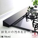 油汚れが垂れにくい排気口カバー 幅78cmタイプ 日本製 燕三条 排気口カバー ガスコンロ カバー コンロ奥カバー スマー…