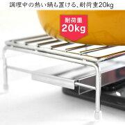 調理中の熱くて重い鍋も置ける、金属製の耐荷重20キロのコンロ奥ラック