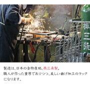製造は日本の金物産地の燕三条製。職人が作った頑丈なコンロ奥ラック
