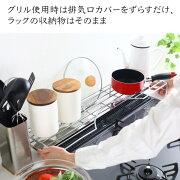 グリル使用時もラックはそのままの楽チンキッチン収納