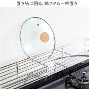 置き場に困る鍋フタも置けるキッチン収納ラック