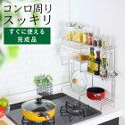 まとめて収納 コンロサイドラック 日本製 キッチンラック キッチン収納 コンロすきまラック コンロ キッチン 収納 コンロサイド コンロよこ スリム 隙間 ラック コンロ周り スパイスラック 調味料ラック 調味料収納