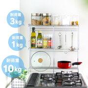 キッチンラックまとめて収納コンロサイドラック日本製