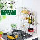 キッチンラック まとめて収納 コンロサイドラック 日本製キッチン収納 コンロすきまラック コンロ キッチン 収納 コン…