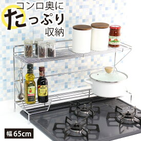 コンロ奥ラック 2段 幅 65cm 日本製 キッチン収納 キッチン 収納 コンロ奥 キッチンラック ラック カウンターラック 隙間 調味料ラック スパイスラック コンロ周り ふた 蓋 立て スタンド やかん 鍋 一時置き おしゃれ IH 65幅