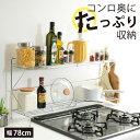 コンロ奥ラック 2段 幅 78cm 日本製 キッチン収納 キッチン 収納 コンロ奥 キッチンラック ラック カウンターラック …