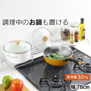 コンロ奥ラック 1段 幅 78cm 日本製 キッチン収納 キッチン 収納 コンロ奥 ラック キッチンラック フライパン ふた スタンド 蓋 鍋 フタ 立て スリム すき間 コンロ 一時置き 省スペース 棚 完