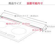 SK-799リニューアル洗いやすい排気口カバー幅65cmの詳細サイズ