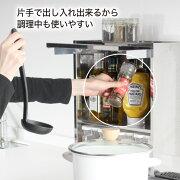 片手で出し入れ出来るから調理中も使いやすいフルオープン固定できる扉の調味料ラック