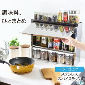 スパイスラック ステンレス製 ポット5杯 日本製 調味料ラック 調味料入れ おしゃれ スパイス入れ スパイス 収納 調味料 ラック キッチン収納 コンロ周り キッチン コンパクト 調味料ポット シンプル キッチンラック 国産 燕三条