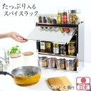 スパイスラック ステンレス製 ポット4杯 日本製 調味料ラック 調味料入れ おしゃれ スパイス入れ スパイス 収納 調味…