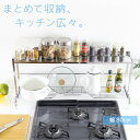 コンロ奥ラック 2段 ステンレス 天板 タイプ 幅 80cm 日本製 キッチン収納 キッチン 収納 コンロ奥 キッチンラック 頑…