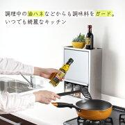 調理中の油ハネなどからも調味料をガード。いつでも綺麗なキッチン