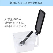 大容量800ml調味料ポットは便利な小さじ付き