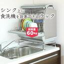 幅伸縮式 頑丈 食洗機ラック 安心耐荷重60kg 燕三条製 食洗機 ラック 食洗機台 台 食洗機置き台 食器洗浄機台 食洗機…